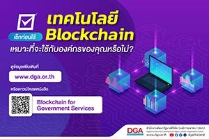 6 คำถามก่อนตัดสินใจใช้เทคโนโลยี Blockchain