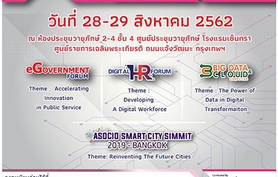 MDE และสมาคม ATCI เชิญร่วมงาน Digital HR Forum 2019 วันที่ 28 - 29 สิงหาคมนี้