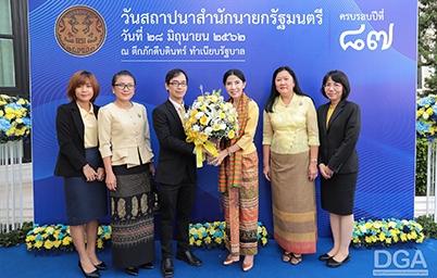 DGA ร่วมแสดงความยินดีงานคล้ายวันสถาปนาสำนักนายกรัฐมนตรี ครบรอบ 87 ปี