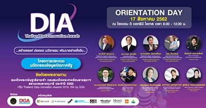 ขอเชิญร่วมงานพิธีเปิดและปฐมนิเทศ โครงการประกวดนวัตกรรมข้อมูลเปิดภาครัฐ หรือ Thailand Data Innovation Awards DIA by DGA 17 สิงหาคมนี้