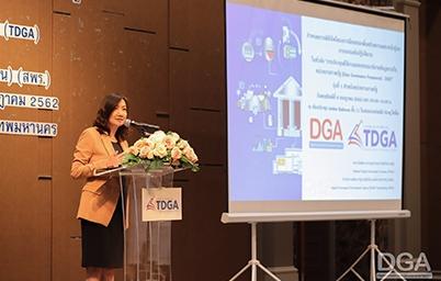 "TDGA จัดอบรมหน่วยงานรัฐ เรื่อง ""การประยุกต์ใช้งานกรอบธรรมาภิบาลข้อมูลภายในหน่วยงานภาครัฐ (Data Governance Framework : DGF)"