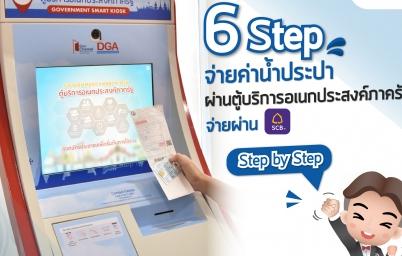 6 step จ่ายค่าน้ำประปา หักบัญชี SCB Thailand ผ่านตู้บริการอเนกประสงค์ภาครัฐ ง่ายๆ ใกล้บ้าน