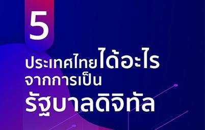 ประเทศไทยได้อะไรจากการเป็นรัฐบาลดิจิทัล   ผลประโยชน์ที่ประชาชนต้องรู้