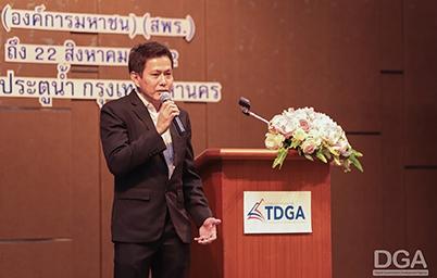 TDGA เร่งอบรม DGF รุ่นที่ 2 เสริมทักษะดิจิทัลบุคลากรภาครัฐบริหารจัดการข้อมูลให้มีประสิทธิภาพมากขึ้น