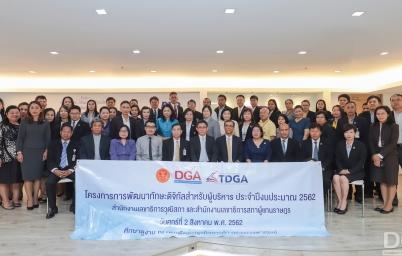 TDGA นำคณะสนง.เลขาธิการสภาผู้แทนราษฎรและสนง.เลขาธิการวุฒิสภาผู้เข้าร่วมโครงการการพัฒนาทักษะดิจิทัลสำหรับผู้บริหารดูงานกรมพัฒนาธุรกิจการค้า