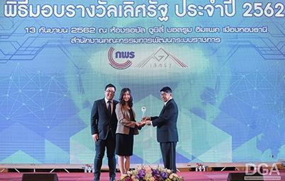 ตู้บริการอเนกประสงค์ภาครัฐ Government Smart Kiosk โดย DGA หรือ สพร. ได้รับรางวัลเลิศรัฐ ปี 2562 จาก สำนักงาน ก.พ.ร.
