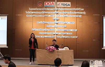 TDGA ประสบความสำเร็จเป็นรุ่นที่ 3 แล้ว กับโครงการอบรม DGF สำหรับหน่วยงานภาครัฐ