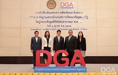 DGA ติดสปีดรับลูกกฎหมายรัฐบาลดิจิทัล จัดงานรับฟังเพื่อแสดงความคิดเห็นและรับทราบ (ร่าง) มาตรฐานและหลักเกณฑ์การเปิดเผยข้อมูลภาครัฐในรูปแบบข้อมูลดิจิทัลต่อสาธารณะ พ.ศ. ....