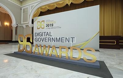 15 หน่วยงานรัฐ คว้ารางวัล DG Awards 2019 ประเดิมปีแรก โชว์ความรุดหน้าระดับความพร้อมมุ่งสู่รัฐบาลดิจิทัลเต็มตัว