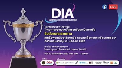 DIA by DGA เตรียมจัดงานประกาศผลรางวัลโครงการประกวดนวัตกรรมข้อมูลเปิดภาครัฐ (Thailand Data Innovation Awards) ชิงถ้วยพระราชทาน กรมสมเด็จพระเทพฯ ประจำปี 2562