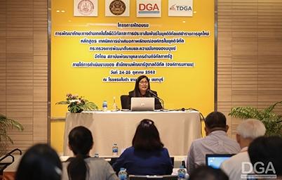 TDGA เปิด 'หลักสูตรเทคนิคการนำเสนอภาพลักษณ์องค์กรในยุคดิจิทัล' บ่มเพาะกระทรวงการพัฒนาสังคมและความมั่นคงของมนุษย์ สู่องค์กรดิจิทัลเต็มรูปแบบ