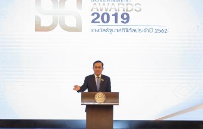 """นายกรัฐมนตรีมอบรางวัล """"Digital Government Awards 2019"""