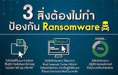 3 สิ่งต้องไม่ทำ เพื่อป้องกัน Ransomware