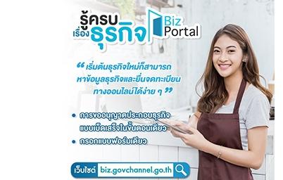 รู้ครบเรื่องธุรกิจ ต้อง Biz Portal