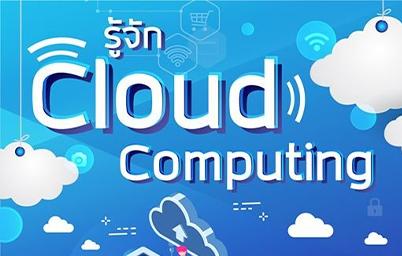 Cloud Computing ไม่ใช่แค่ก้อนเมฆ