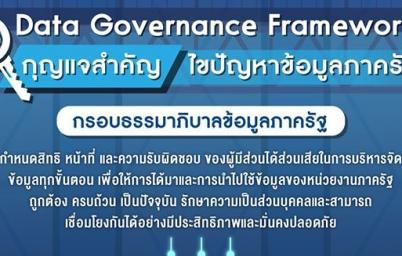 กรอบธรรมาภิบาลข้อมูลภาครัฐ Data Governance Framework