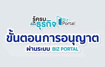 ขั้นตอนการอนุญาตผ่านระบบ Biz portal