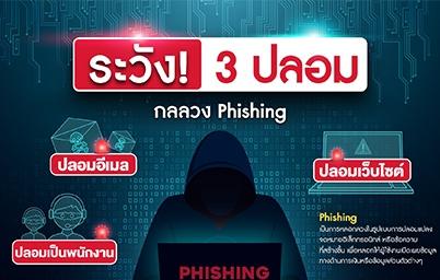 ระวัง‼️ 3 ปลอม มาหลอก Phishing
