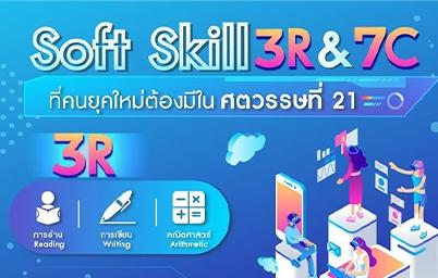Soft Skill 3R 7C ที่คนยุคใหม่ต้องมี