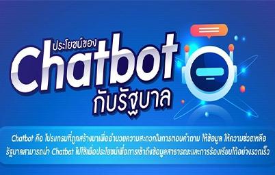 ประโยชน์ของ Chatbot กับรัฐบาล
