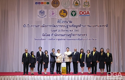 DGA ร่วมคิกออฟกับกระทรวงเกษตรฯ ลงนาม MOU กับ 9 กระทรวงในการพัฒนาระบบฐานข้อมูลด้านการเกษตรแห่งชาติ