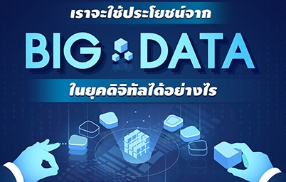 เราจะใช้ Big Data ในยุคดิจิทัลได้อย่างไร