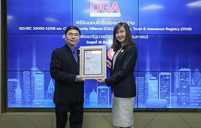 DGA ได้รับใบรับรองมาตรฐานจาก BSI Group 4 มาตรฐาน พร้อมเร่งนำประสบการณ์พัฒนาบริการภาครัฐเพื่ออำนวยความสะดวกให้ประชาชนอย่างต่อเนื่อง
