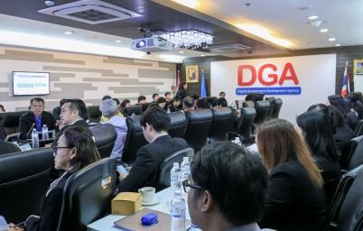 DGA จัดประชุมหารือหน่วยงานของรัฐถึงแนวทางการจัดทำงบประมาณรายจ่ายบูรณาการ ประจำปีงบประมาณ '64