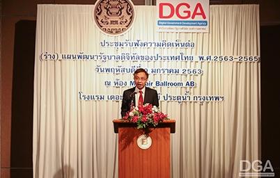 DGA จัดประชุมรับฟังความคิดเห็นต่อ  (ร่าง) แผนพัฒนารัฐบาลดิจิทัลของประเทศไทย พ.ศ. 2563 - 2565