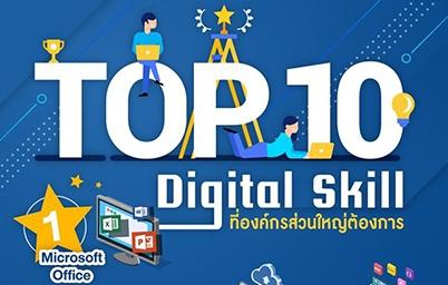 10 Digital skill ที่องค์กรส่วนใหญ่ต้องการ