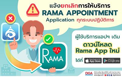 แจ้งประชาสัมพันธ์ยกเลิกให้บริการ RAMA appointment application ทุกระบบปฏิบัติการ