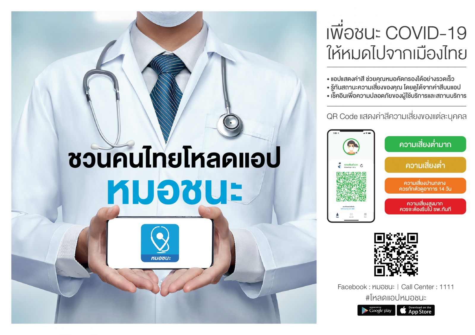 ขอเชิญชวนคนไทย ร่วมโหลดแอป 'หมอชนะ' ร่วมใช้ ร่วมใจ ชนะ COVID-19
