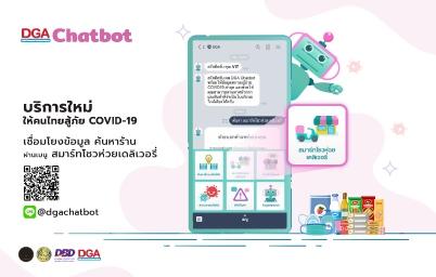 DGA ร่วมมือกับกรมพัฒนาธุรกิจการค้า ก.พาณิชย์ เปิดตัว DGA Chatbot ให้ข้อมูลร้านโชวห่วย แหล่งจำหน่ายสินค้าอุปโภคกับประชาชน เพื่อรับมือภัยโควิด 19 ชวนปชช.แอดไลน์ @DGAChatbot ไว้ติดต่อสั่งซื้อสินค้ากับร้านค้าได้โดยตรง