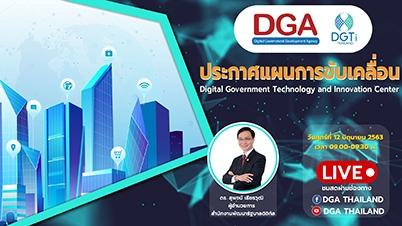 "DGA ""ประกาศแผนการขับเคลื่อน Digital government Technology and Innovation Center"" โดย ดร.สุพจน์ เธียรวุฒิ ผู้อำนวยการสำนักงานพัฒนารัฐบาลดิจิทัล"