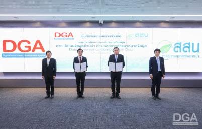 """DGA ร่วมมือกับ สถาบันน้ำฯ ในพิธีลงนามบันทึกข้อตกลงความร่วมมือ """"โครงการพัฒนา ส่งเสริม และสนับสนุนการเปิดเผยข้อมูลด้านน้ำ ตามหลักการธรรมาภิบาลข้อมูล (Data Governance) บนระบบ Open Data"""""""