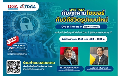 DGA ชวนรับฟังไอเดียใน Facebook Live Talk การรับมือ 'ภัยคุกคามไซเบอร์กับวิถีชีวิตรูปแบบใหม่ Cyber Threats in New Normal'
