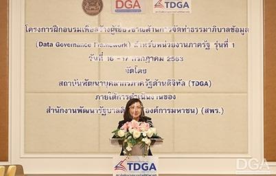 สถาบัน TDGA จัดโครงการฝึกอบรมเพื่อสร้างผู้เชี่ยวชาญด้านการจัดทำธรรมาภิบาลข้อมูล หรือ DGF สำหรับหน่วยงานภาครัฐ รุ่นที่ 1