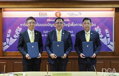 DGA ร่วมกับ สตง. และ NSTDA โดย NECTEC ลงนามความร่วมมือเพื่อพัฒนาต้นแบบปัญญาประดิษฐ์ (AI) มาใช้งานด้านการตรวจสอบเป็นครั้งแรกของประเทศไทย