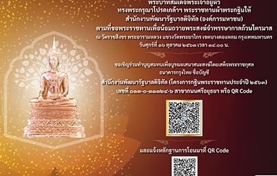 สำนักงานพัฒนารัฐบาลดิจิทัล (องค์การมหาชน) ขอเชิญร่วมพิธีถวายผ้าพระกฐินพระราชทาน ประจำปี 2563