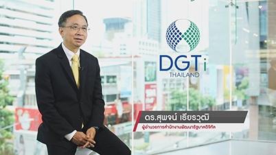 DGA ตั้งเป้าเปิด DGTi ศูนย์กลางของเทคโนโลยีดิจิทัลภาครัฐทั่วประเทศ