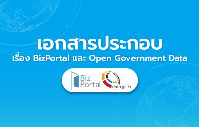 เอกสารประกอบเรื่อง BizPortal และ Open Government Data