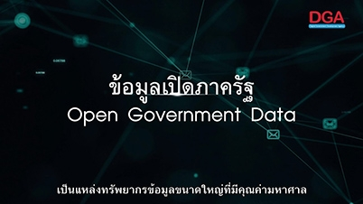 เปิดแล้วศูนย์กลางการให้บริการข้อมูลเปิดภาครัฐที่เว็บไซต์ data.go.th