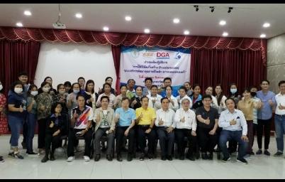 """DGA ร่วมประชุมเชิงปฏิบัติการ """"การใช้ดิจิทัลปรับสร้าง (Transformation) ระบบบริการพัฒนาคุณภาพชีวิตเด็ก เยาวชนและครอบครัว"""" วันที่ 19 - 20 สิงหาคม 2563 เพื่อประยุกต์กระบวนการให้บริการด้วยนวัตกรรมดิจิทัลของภาครัฐ (GovTech)"""