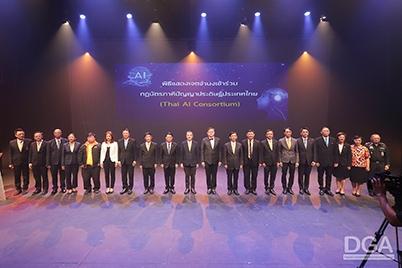 DGA ร่วมพิธีลงนาม Thai AI Consortium Super AI Engineer และ AI Academy Alliance
