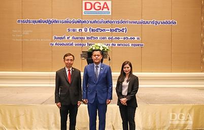 DGA เปิดยุทธศาสตร์สำคัญ 6 ด้าน 6 ความท้าทาย เดินหน้าสู่รัฐบาลดิจิทัล พร้อมจัดประชุมเชิงปฏิบัติการเพื่อรับฟังความคิดเห็นต่อการจัดทำแผนพัฒนารัฐบาลดิจิทัล ระยะ 3 ปี (พ.ศ. 2563 - 2565)