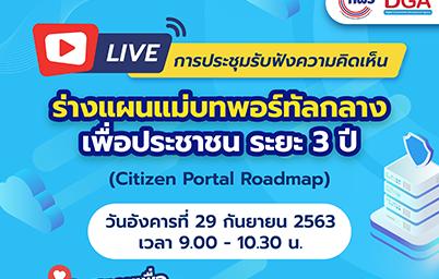 การจัดประชุมรับฟังความคิดเห็นร่างแผนแม่บทพอร์ทัลกลางเพื่อประชาชน ระยะ 3 ปี (Citizen Portal Roadmap)
