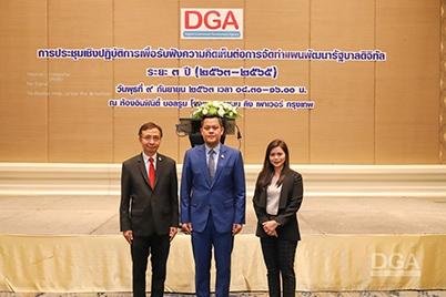 DGA เร่งเดินหน้ารัฐบาลดิจิทัล เปิดประประชุมรับฟังความคิดเห็นแผน DG 3 ปี