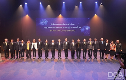 DGA ร่วมพิธีลงนามกฎบัตรภาคีปัญญาประดิษฐ์ประเทศไทย (Thai AI Consortium) พิธีเปิดโครงการ Super AI Engineer และพิธีลงนามบันทึกข้อตกลงความร่วมมือการจัดการองค์ความรู้ดิจิทัลการรับรองและพัฒนาทักษะด้านปัญญาประดิษฐ์ของประเทศ (AI Academy Alliance)