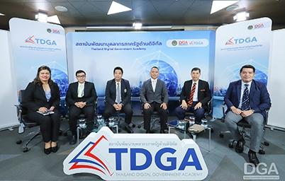 DGA โดย TDGA จัด LIVE TALK การเสวนาในหัวข้อ Data Governance กับการนำไปใช้ในหน่วยงานภาครัฐ