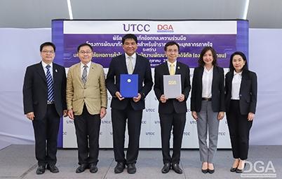 DGA จับมือ ม.หอการค้าไทย เสริมศักยภาพบุคลากรสู่รัฐบาลดิจิทัลเต็มรูปแบบ